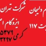 قیمت ایزوگام دلیجان و اصل تهران