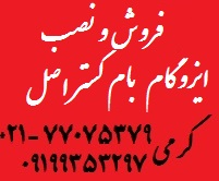 فروش ایزوگام بام گستر اصل تهران