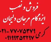 قیمت ایزوگام مرجان دلیجان فروش و نصب ایزوگام مرجان دلیجان