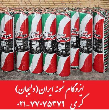 قیمت و نصب ایزوگام نمونه ایران