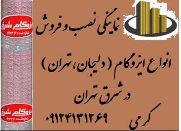 قیمت ایزوگام در شرق تهران