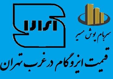 نمایندگی ایزوگام در غرب تهران