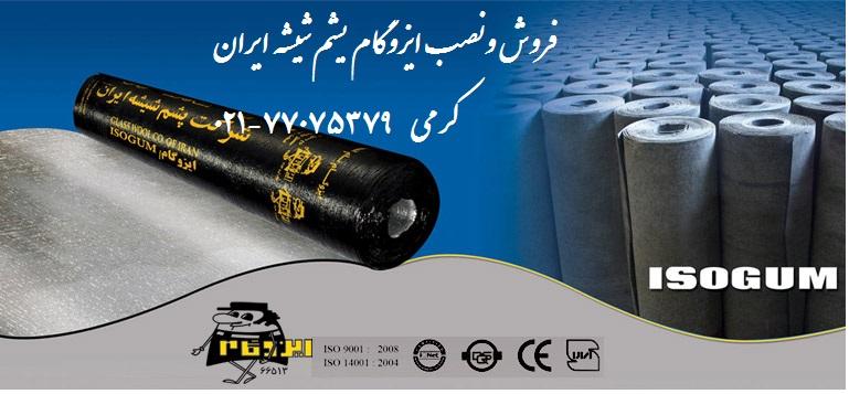 قیمت ایزوگام پشم شیشه ایران ، فروش ویژه ایزوگام پشم شیشه ایران