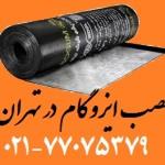 نصب ایزوگام در تهران