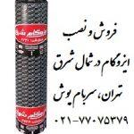 قیمت ایزوگام در شمال شرق تهران