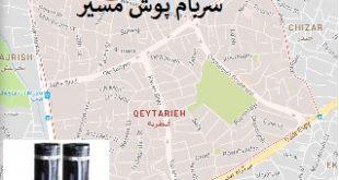 ایزوگام در قیطریه ، شمیرانات ، محلات و خیابان و کوچه و محل های قیطریه با گارانتی و بیمه 5 ساله