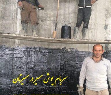 اجرای قیرگونی دیوار