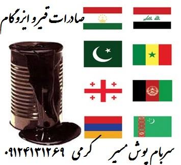 صادرات قیر و ایزوگام به کشورهای مختلف
