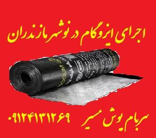 اجرای ایزوگام و قیرگونی در نوشهر مازندران